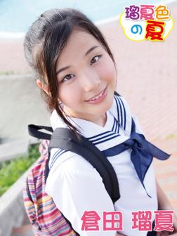 倉田瑠夏デジタル写真集 瑠夏色の夏-電子書籍