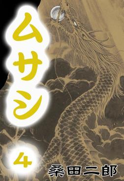 ムサシ (4) 五輪の書より-電子書籍