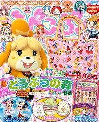 ぴこぷり January-March 2016
