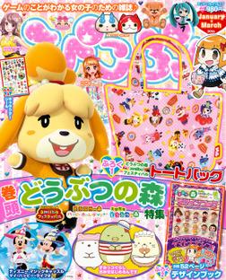ぴこぷり January-March 2016-電子書籍
