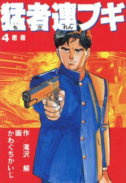猛者連ブギ (4)-電子書籍