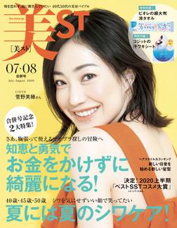 美ST(ビスト) 2020年 7・8月合併号-電子書籍