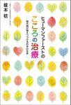 ヒューマンファーストのこころの治療―現代病が増えつづける日本の社会―