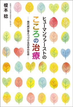 ヒューマンファーストのこころの治療―現代病が増えつづける日本の社会―-電子書籍