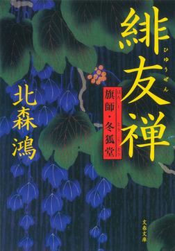 緋友禅 旗師・冬狐堂-電子書籍