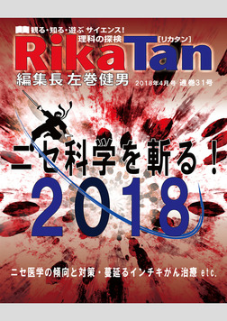 RikaTan(理科の探検)2018年4月号-電子書籍