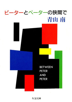 ピーターとペーターの狭間で-電子書籍