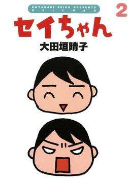 セイちゃん 2-電子書籍