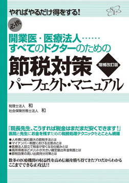 節税対策パーフェクト・マニュアル 【増補改訂版】-電子書籍