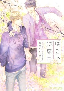 はる、鳩恋荘 【電子限定おまけマンガ付】-電子書籍