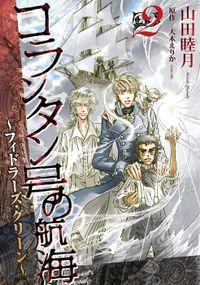 コランタン号の航海 ~フィドラーズ・グリーン~(2)