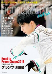 ワールド・フィギュアスケートEXTRA グランプリシリーズ2017スタート特集