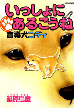 いっしょにあるこうね 盲導犬コディ-電子書籍