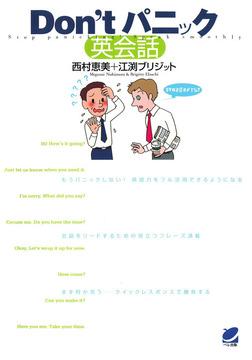 Don'tパニック英会話(CDなしバージョン)-電子書籍