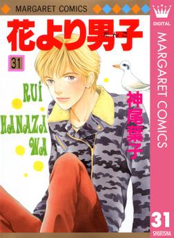 花より男子 31-電子書籍
