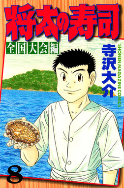 将太の寿司 全国大会編(8)-電子書籍