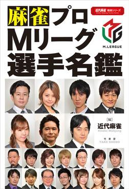 麻雀プロMリーグ選手名鑑-電子書籍