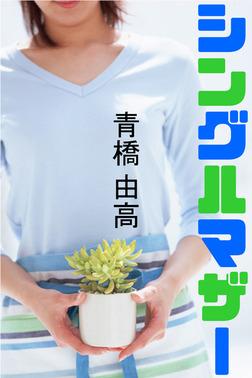 シングルマザー-電子書籍