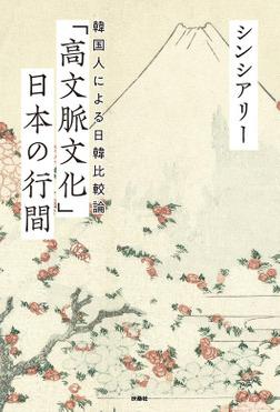 「高文脈文化」日本の行間 ~ 韓国人による日韓比較論 ~-電子書籍