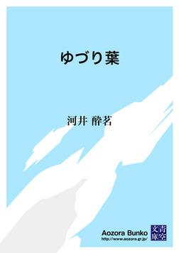 ゆづり葉-電子書籍