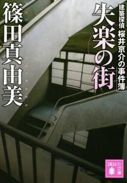 失楽の街 建築探偵桜井京介の事件簿-電子書籍