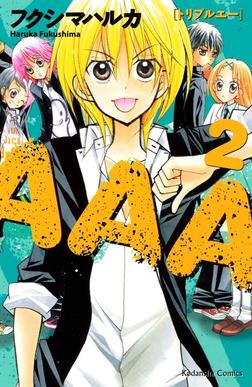 AAA(2)-電子書籍