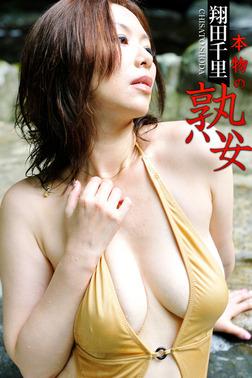 本物の熟女 翔田千里-電子書籍