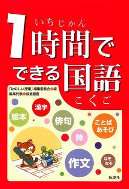 1時間でできる国語-電子書籍