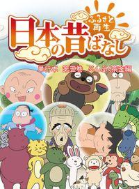 【フルカラー】「日本の昔ばなし」 単行本 第五巻 ぶんぶく茶釜編