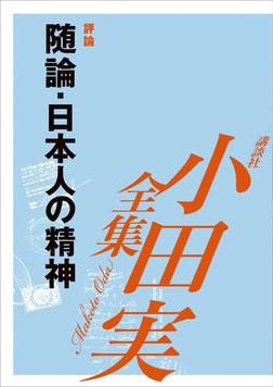 随論 日本人の精神 【小田実全集】-電子書籍