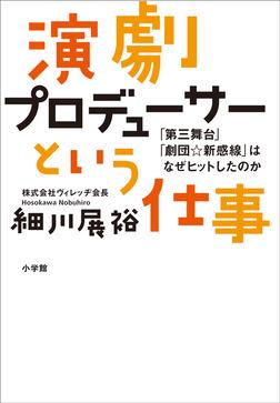 演劇プロデューサーという仕事 ~「第三舞台」「劇団☆新感線」はなぜヒットしたのか~-電子書籍