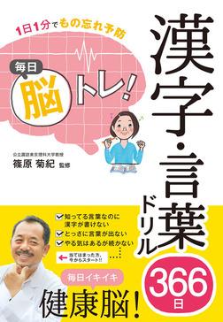 1日1分でもの忘れ予防 毎日脳トレ! 漢字・言葉ドリル366日-電子書籍