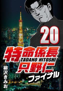 特命係長只野仁ファイナル 20-電子書籍
