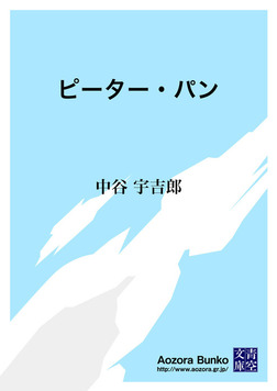 ピーター・パン-電子書籍
