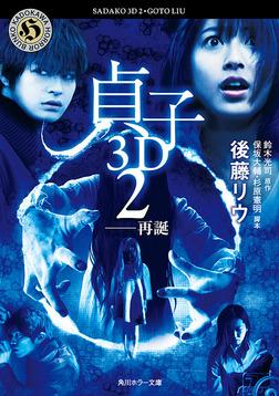 貞子3D 2 ──再誕-電子書籍