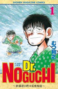 Dr.NOGUCHI(1)