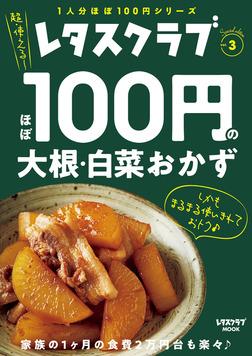 レタスクラブ Special edition ほぼ100円の大根・白菜おかず-電子書籍