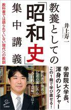 教養としての「昭和史」集中講義 教科書では語られていない現代への教訓