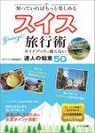 知っていればもっと楽しめる スイス旅行術 ガイドブックに載らない達人の知恵50