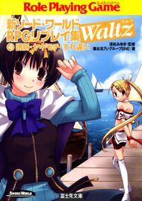 新ソード・ワールドRPGリプレイ集Waltz4 誘拐・ヤキモチ・すれ違い