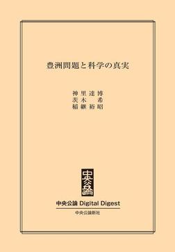 豊洲問題と科学の真実-電子書籍