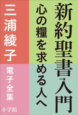 三浦綾子 電子全集 新約聖書入門 ―心の糧を求める人へ-電子書籍