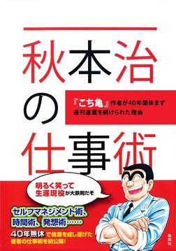 秋本治の仕事術 ~『こち亀』作者が40年間休まず週刊連載を続けられた理由~-電子書籍