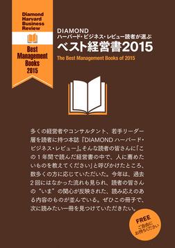 DIAMOND ハーバード・ビジネス・レビュー読者が選ぶ ベスト経営書2015【無料小冊子】-電子書籍