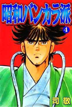 昭和バンカラ派4-電子書籍