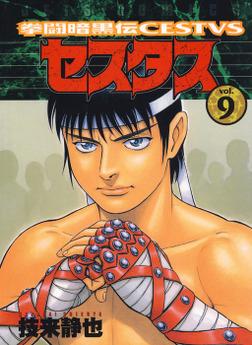 拳闘暗黒伝セスタス 9巻-電子書籍