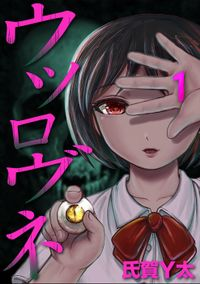ウツロヴネ(MOOG COMICS)