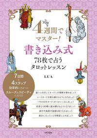 4週間でマスター!書き込み式 78枚で占うタロットレッスン(日本文芸社)