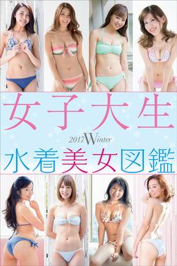 女子大生水着美女図鑑 2017Winter-電子書籍