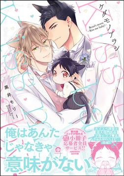 ケダモノアラシ―Kiss me baby!―【電子限定かきおろし漫画付き】-電子書籍